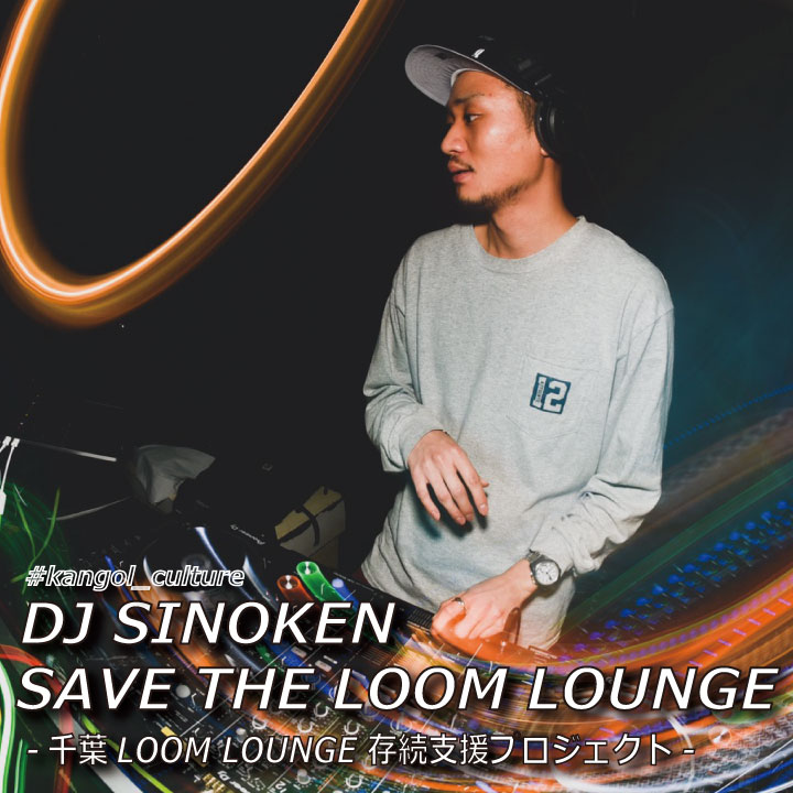 【SAVE THE LOOM LOUNGE】